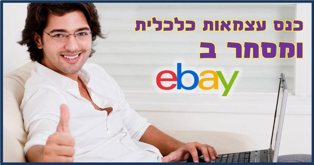 Banner.ebay.14