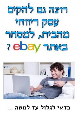 banner.ebay.12