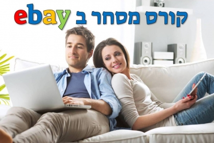 קורס מסחר ב ebay